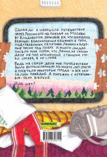 Обложка сзади Москва-Владивосток Екатерина Гущина