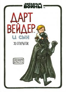 "Набор открыток ""Дарт Вейдер и сын"""