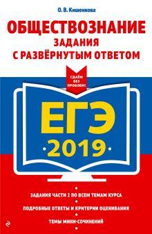 Обложка ЕГЭ-2019. Обществознание. Задания с развернутым ответом О. В. Кишенкова