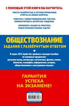Обложка сзади ЕГЭ-2019. Обществознание. Задания с развернутым ответом О. В. Кишенкова