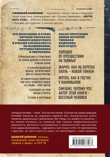 Обложка сзади Дикие истории. Дневник настоящего мужика Тимофей Баженов