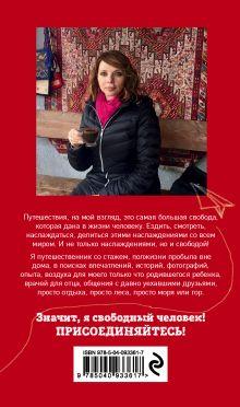 Обложка сзади Мои случайные страны. О путешествиях и происшествиях! 2-е издание Екатерина Рождественская