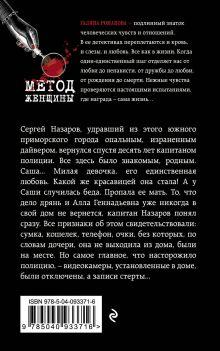 Обложка сзади Заклятие счастья Галина Романова