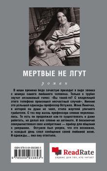 Обложка сзади Мертвые не лгут Анна и Сергей Литвиновы