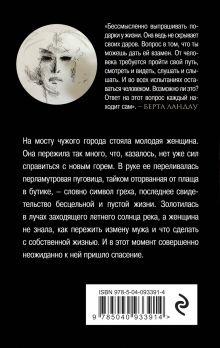 Обложка сзади Посею нежность - взойдет любовь Берта Ландау