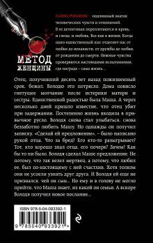 Обложка сзади Подвенечный саван Галина Романова