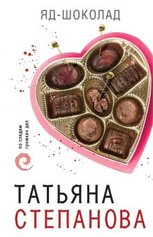 Обложка Яд-шоколад Татьяна Степанова
