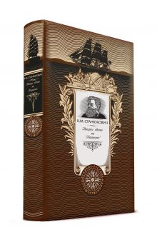 """Вокруг света на """"Коршуне"""", Книга в коллекционном кожаном переплете ручной работы с золоченым обрезом и с портретом автора"""