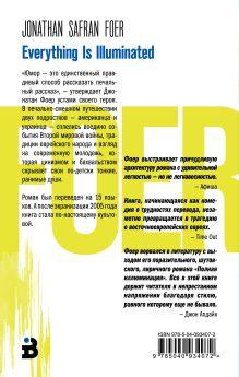 Обложка сзади Полная иллюминация Джонатан Сафран Фоер