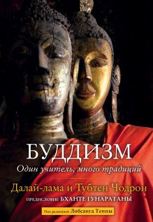 Обложка Буддизм. Один учитель, много традиций Далай-лама, Тубтен Чодрон