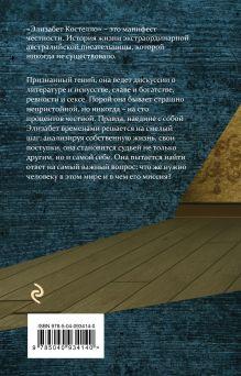 Обложка сзади Элизабет Костелло Дж. М. Кутзее