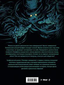 Обложка сзади Человек-невидимка Герберт Уэллс
