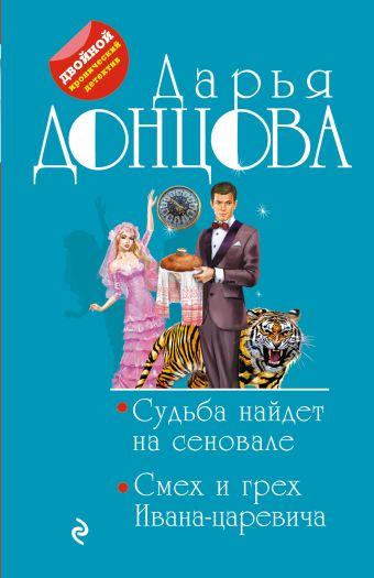 Книга судьба найдет на сеновале читать онлайн дарья донцова.