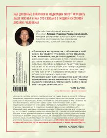 Обложка сзади Дизайн безоблачной жизни. Большая книга практик и медитаций для всего и от всего. Марина Маршенкулова