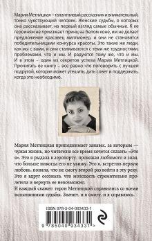 Обложка сзади Наша маленькая жизнь Мария Метлицкая