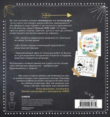 Обложка сзади Каллиграфия и леттеринг. 1000 элементов оформления для вашего творчества Фрау Анника