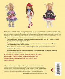 Обложка сзади Французский гардероб для текстильной куклы. Полное практическое руководство. Мастер-классы и выкройки Адриенн Броссар