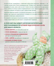 Обложка сзади Детские куклы из ткани по вальдорфской технологии. Классические выкройки и мастер-классы Елена Сабитова