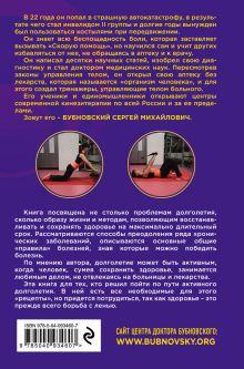 Обложка сзади Активное долголетие, или Как вернуть молодость вашему телу Сергей Бубновский