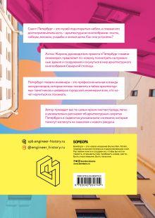 Обложка сзади Архитектурный путеводитель по Санкт-Петербургу Антон Жирнов