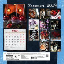 Обложка сзади Праздник всем! Календарь настенный на 2019 год Анастасия Понедельник