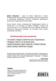 Обложка сзади Как писать коммерческие предложения и продавать что угодно кому угодно Денис Каплунов
