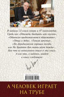 Обложка сзади Судьба играет человеком Аркадий Инин