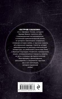 Обложка сзади Остров Сахалин Эдуард Веркин