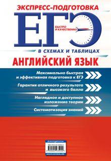 Обложка сзади ЕГЭ. Английский язык В. В. Ильченко