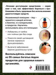 Обложка сзади Йод лечит: ожоги и раны, атеросклероз, варикоз, ОРВИ и ОРЗ Кибардин Г.М.