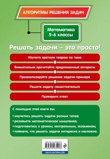 Обложка сзади Математика. 5-6 классы Т. М. Виноградова