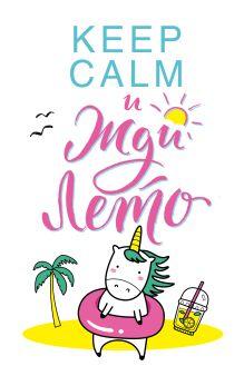 Блокнот. Единороги (Keep Calm и жди лето!)