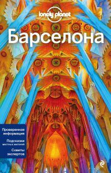 Барселона, 4-е изд., испр. и доп.