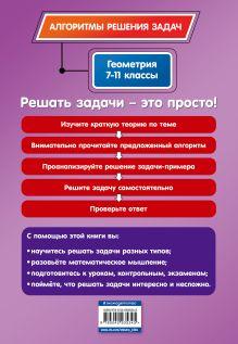 Обложка сзади Геометрия. 7-11 классы Т. М. Виноградова