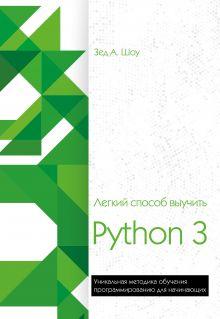 Обложка Легкий способ выучить Python 3 Зед Шоу