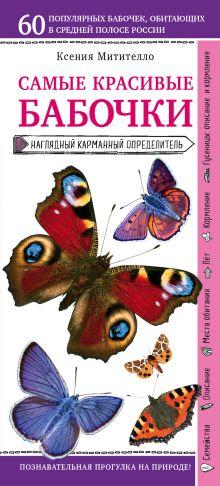 Обложка Бабочки. Наглядный карманный определитель Ксения Митителло