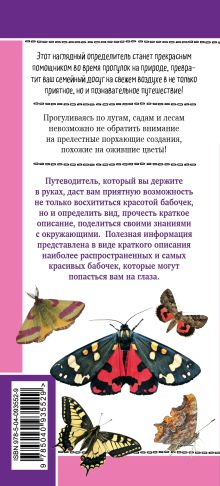 Обложка сзади Бабочки. Наглядный карманный определитель Ксения Митителло