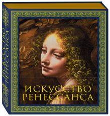Искусство Ренессанса. Новое оформление