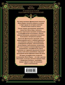 Обложка сзади Всеобщая история географических открытий Жюль Верн