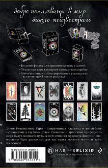 Обложка сзади The Wild Unknown Tarot. Дикое Неизвестное Таро (78 карт и руководство в подарочном футляре) Ким Кранс