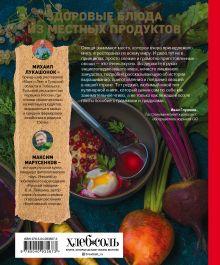 Обложка сзади Овощи - это новое мясо Михаил Лукашонок, Максим Марусенков