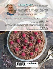 Обложка сзади Книга о вкусной и веганской пище Маслова Екатерина
