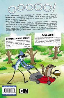 Обложка сзади Обычный мультик. Комикс. Вып. 1