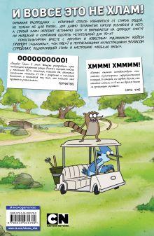 Обложка сзади Обычный мультик. Комикс. Вып. 3