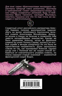 Обложка сзади Бриллиант Фортуны Валерия Вербинина