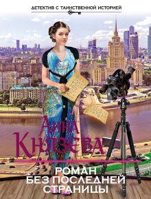 Обложка Роман без последней страницы Анна Князева