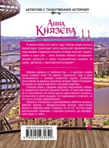 Обложка сзади Роман без последней страницы Анна Князева