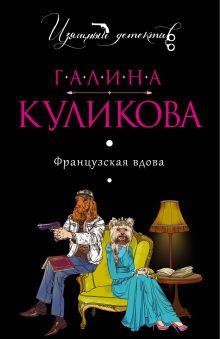 Обложка Французская вдова Галина Куликова