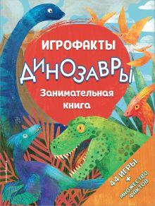 Обложка Динозавры. Занимательная книга