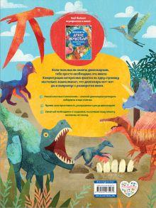 Обложка сзади Динозавры. Занимательная книга